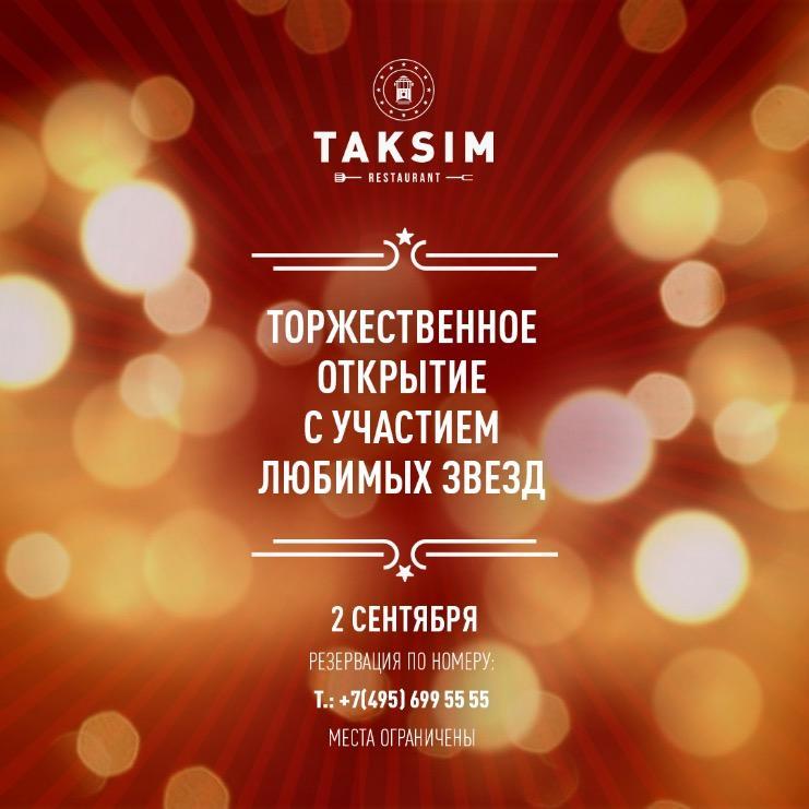 ул. Новый Арбат, д,15, ресторан Taksim